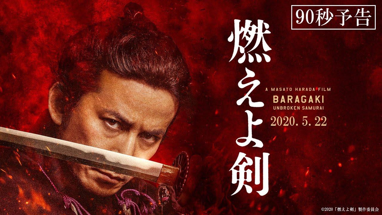 映画『燃えよ剣』予告映像(90秒)2020年5月22日(金)全国公開! – 長さ: 1:31。