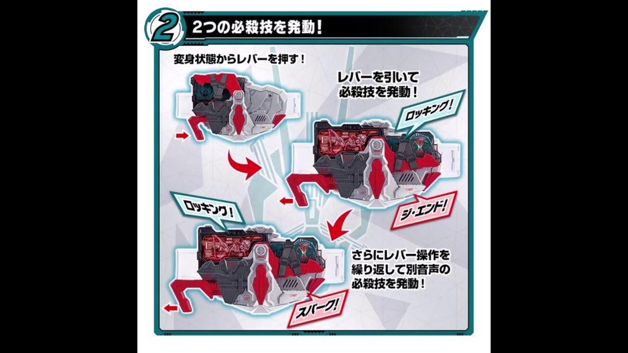 DXサイクロンライザー 仮面ライダー 令和ザ・ファースト・ジェネレーション – 長さ: 0:34。