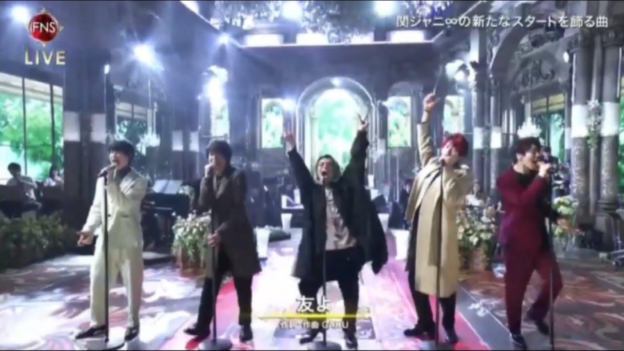 FNS歌謡祭 関ジャニ∞ 友よ 2019 – 長さ: 4:02。