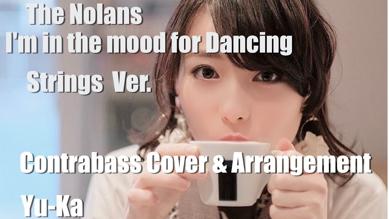 【I'm in the mood for dancing /The Nolans】コントラバスカバー&ストリングスアレンジ【Yu-Ka】 Contrabass cover&Strings Arenge – 長さ: 3:14。