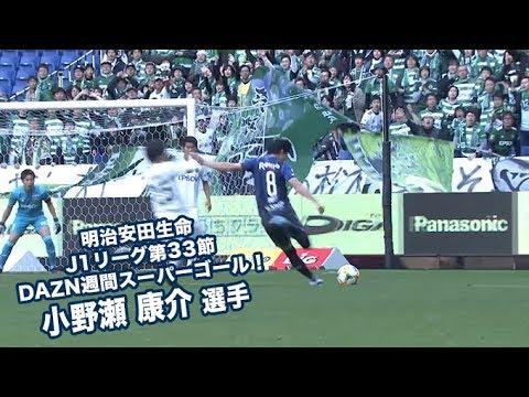 明治安田生命 J1リーグ第33節 DAZN週間スーパーゴール! 小野瀬康介選手 – 長さ: 0:50。