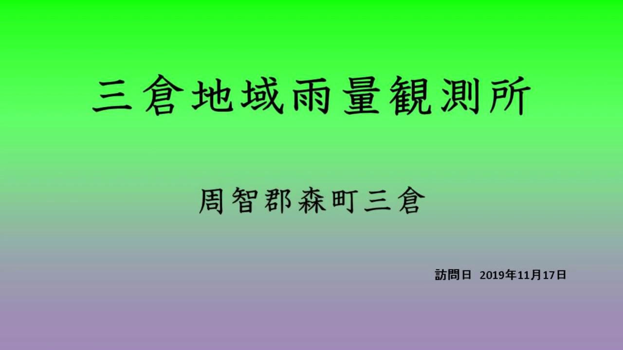 三倉地域雨量観測所(アメダス) Mikura AMeDAS 三倉地区气象观测系统 오구라지역 기상 관측 시스템 – 長さ: 1:49。