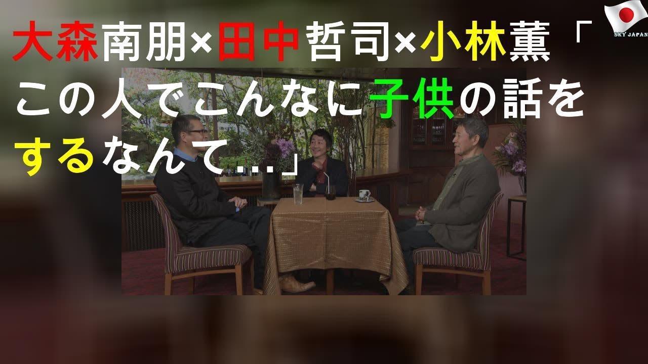 大森南朋×田中哲司×小林薫「この3人でこんなに子供の話をするなんて…」 – 長さ: 3:21。