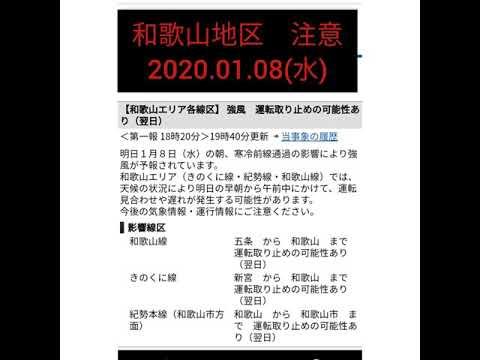 2020.01.08(水)【和歌山エリア各線区】 強風 運転取り止めの可能性あり2020.01.08(水) – 長さ: 1:06。