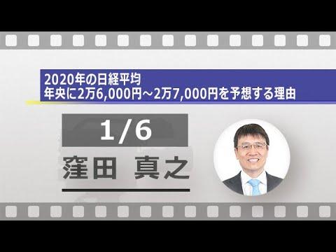 2020年の日経平均。年央に2万6,000~2万7,000円を予想する理由(窪田 真之) – 長さ: 9:28。