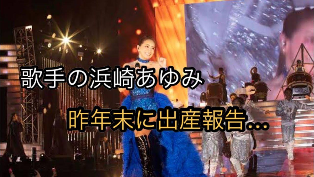 浜崎あゆみが昨年末に出産「天使を産みママになりました」ファンクラブ – 長さ: 0:30。