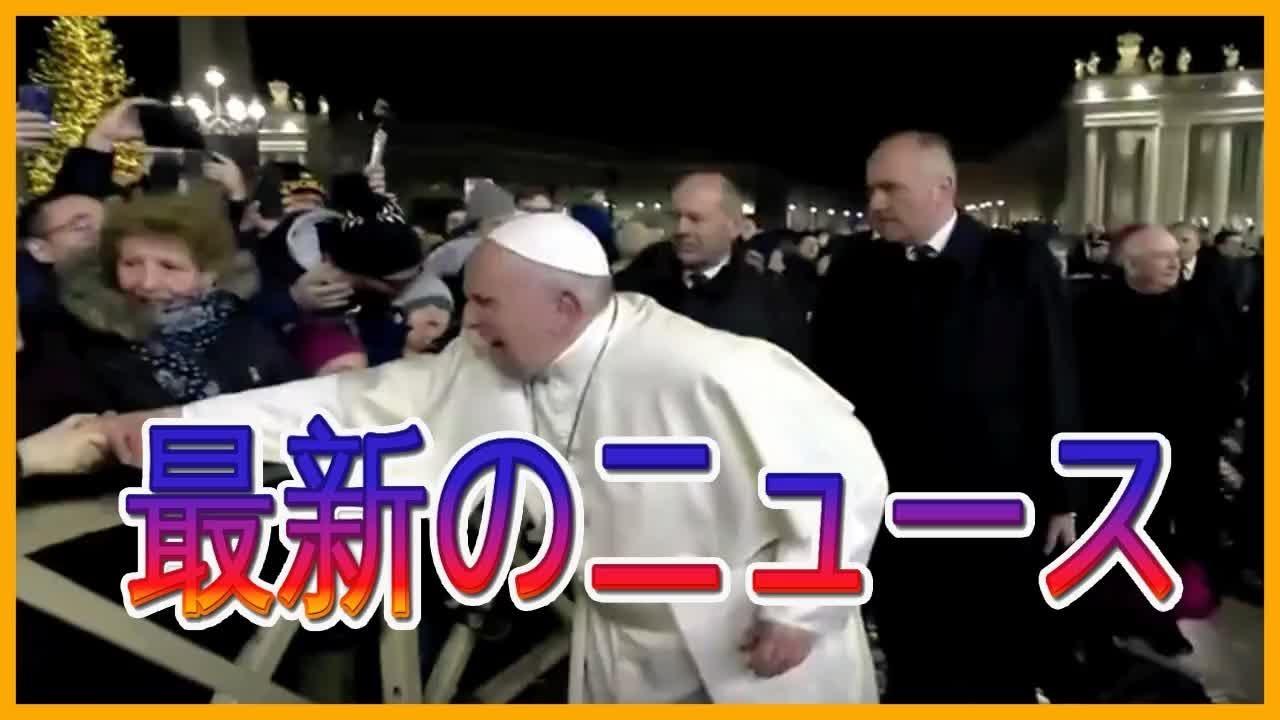 ローマ教皇が謝罪 手離さなかった女性の手をたたく – 長さ: 2:06。