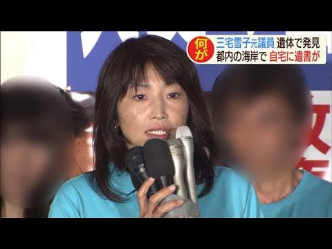 三宅雪子元議員の遺体、海岸で発見 自宅には遺書が(20/01/06) – 長さ: 0:44。