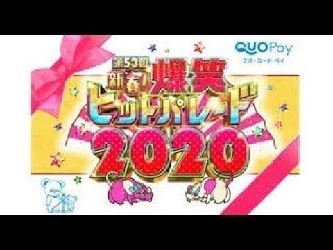 第53回新春!爆笑ヒットパレード2020 2020年1月1日 200101 LIVE Full – 長さ: 1:05:21。