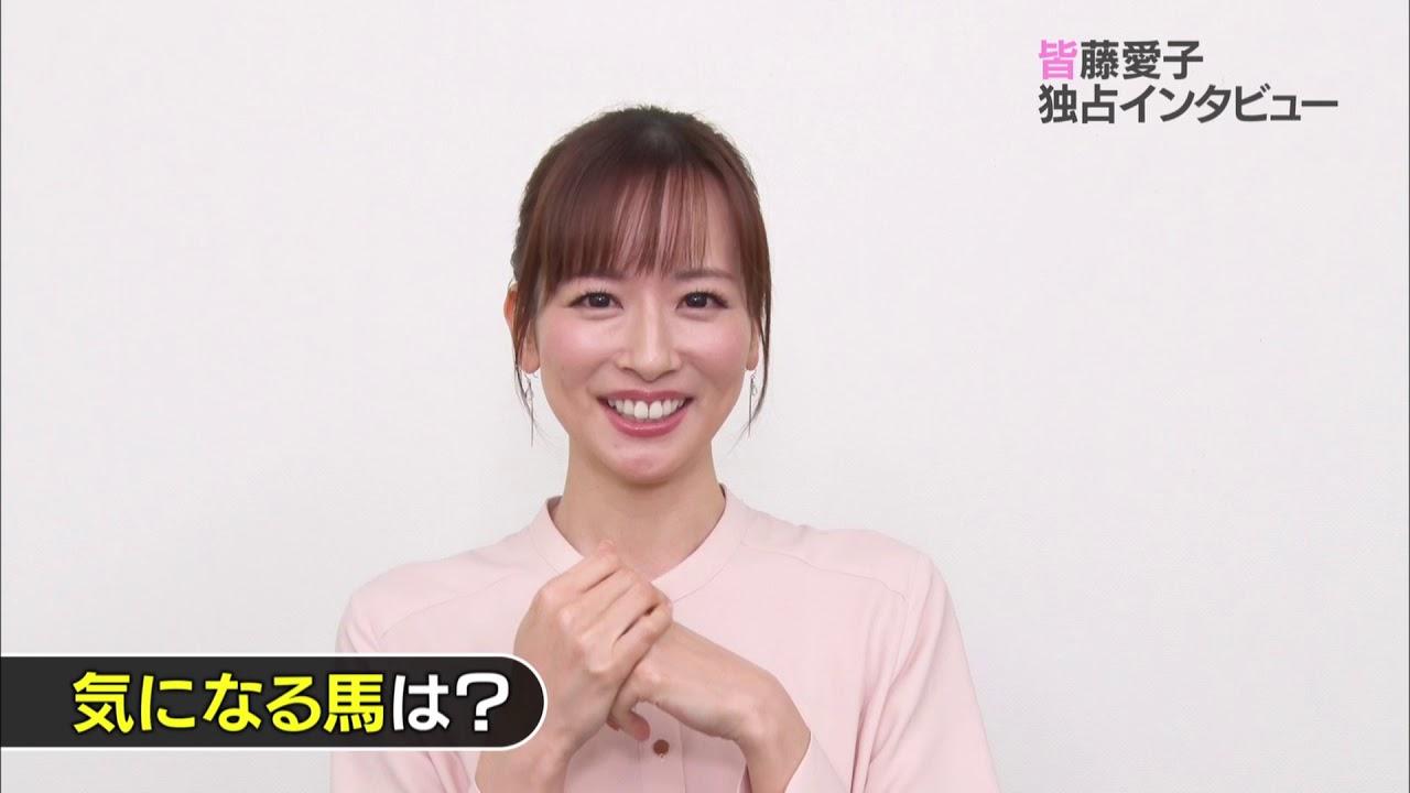 BSイレブン競馬中継Saturday インタビュー【皆藤 愛子】 – 長さ: 1:50。