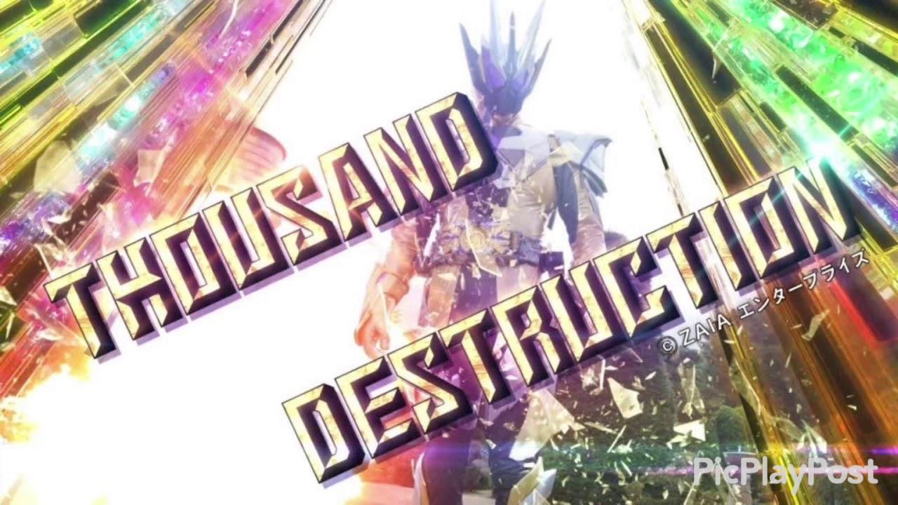 仮面ライダーサウザー変身音 kamen raider thouser henshin sound 【©︎ ZAIA エンタープライズ】 – 長さ: 0:35。