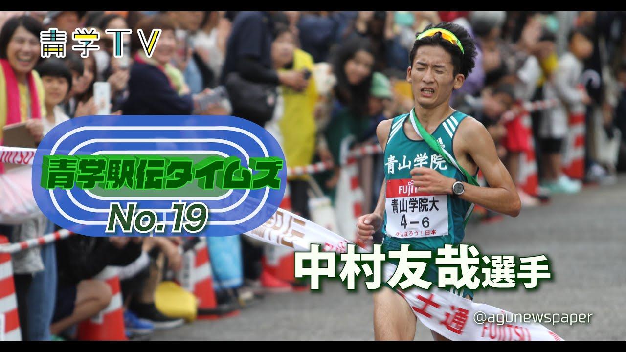 青学駅伝タイムズ_No.19「中村友哉選手」 – 長さ: 7:36。