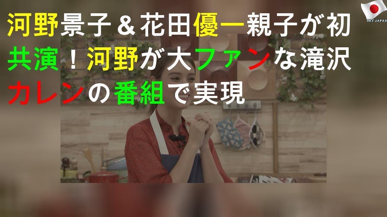 河野景子&花田優一親子がTV初共演!河野が大ファンな滝沢カレンの番組で実現 – 長さ: 3:08。