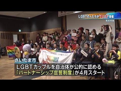 """LGBTの人たちが""""成人式""""開催 – 長さ: 1:29。"""