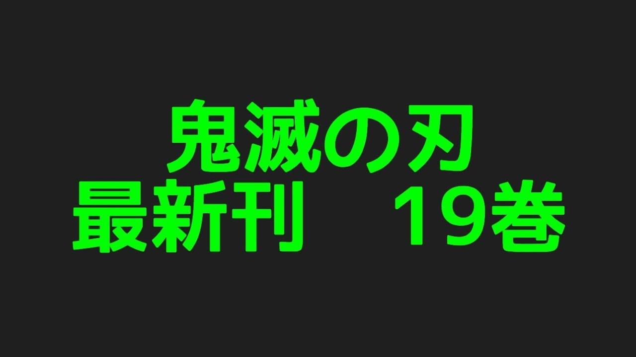 鬼滅の刃最新刊19巻ネタバレ注意のあらすじ! – 長さ: 1:12。