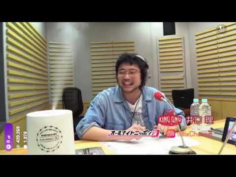 2020.02.06 King Gnu井口理のオールナイトニッポン0(ZERO) MixChannel – 長さ: 58:35。
