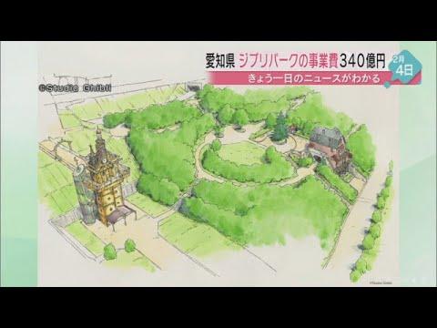ジブリパークの総事業費が340億円に 2022年秋に開業 愛知県 – 長さ: 0:58。