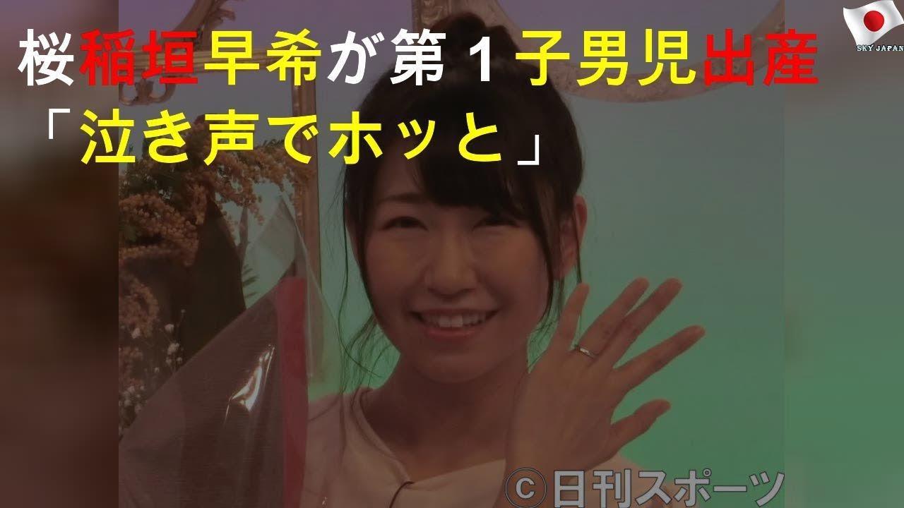 桜 稲垣早希が第1子男児出産「泣き声でホッと」 – 長さ: 0:51。