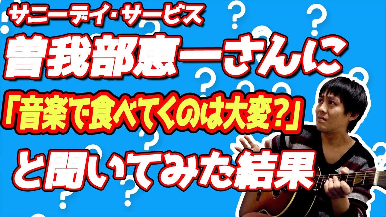 曽我部恵一さんに『音楽を仕事にするのは大変ですか?』と質問してみたら深い答えが返ってきた。【サニーデイ・サービス】 – 長さ: 6:45。