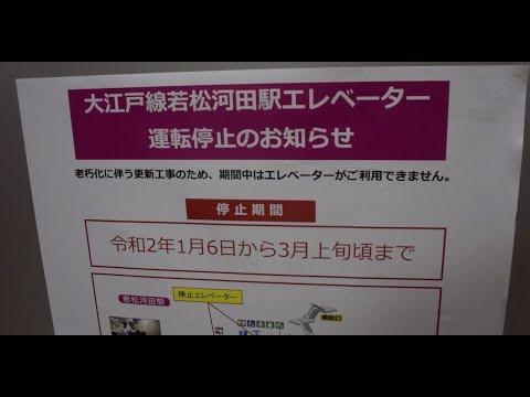【消滅間近!】大江戸線若松河田駅のエレベーター【激レア!】 – 長さ: 3:12。