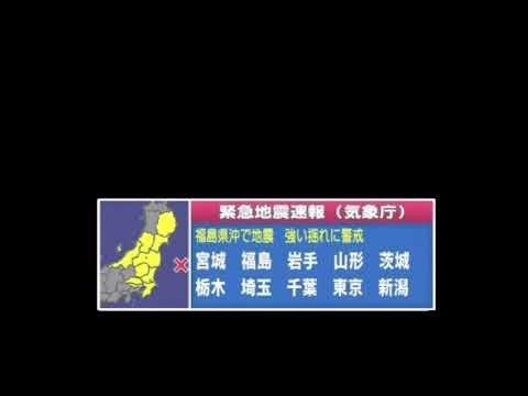 福島・富山で震度3 【地震シミュレーション】 – 長さ: 1:28。