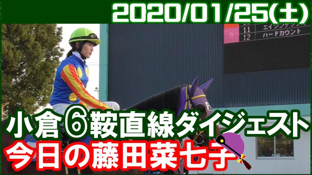 [小倉6鞍] 藤田菜七子~中山8Rエアコンヴィーナに騎乗してほしかった/2020年1月25日 – 長さ: 4:21。