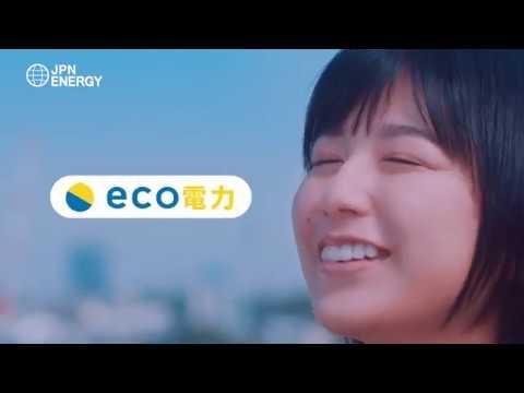 eco電力 CM 梶原凪 上京編 – 長さ: 0:16。