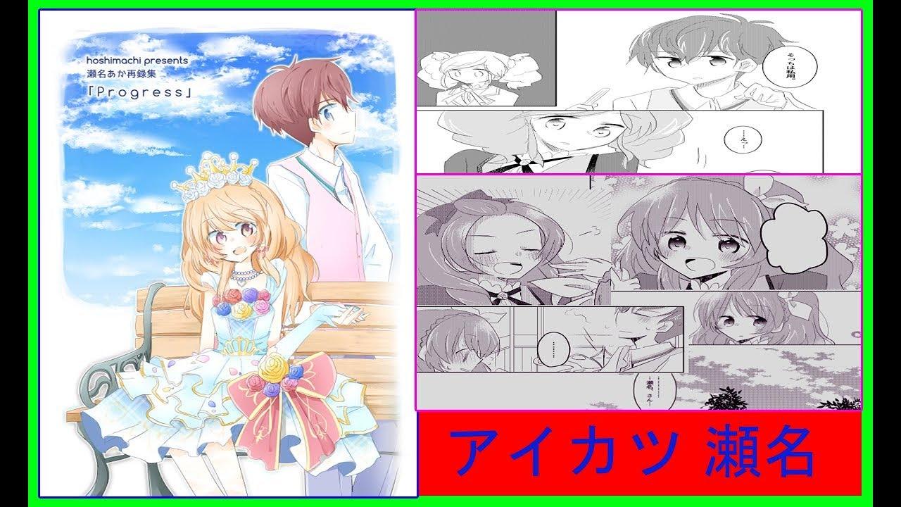 【アニメ】 瀬名あか再録本サンプル ® Manga Artist Pixiv | Love Toon – 長さ: 5:21。