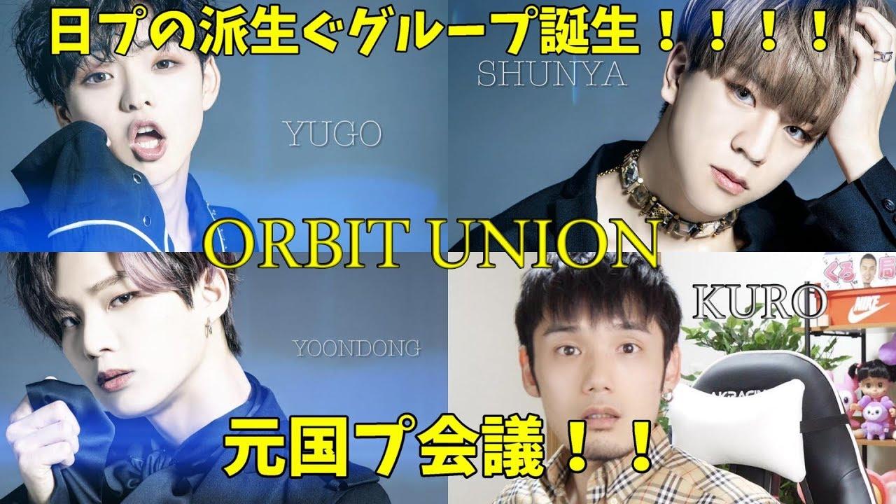 【日プ】ORBIT UNIONって一体何なの!?優心と大澤とユンドンはヤバすぎ! – 長さ: 1:07:32。