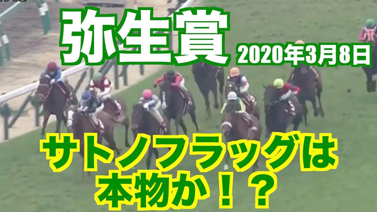 2020年3月8日 弥生賞 サトノフラッグは本物か!? – 長さ: 3:21。