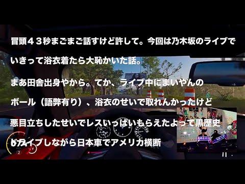 乃木坂のライブに浴衣で行って死ぬほど恥かいた話【どらいぶ雑談ラジオ#1】 – 長さ: 12:37。
