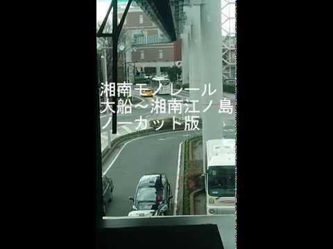 【前面展望】湘南モノレール 大船~湘南江ノ島 ノーカット – 長さ: 14:30。
