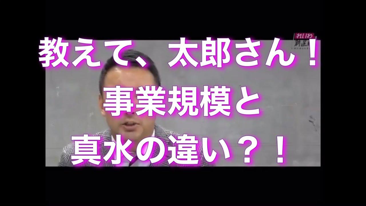 【山本太郎】れいわ新選組は、真水で100兆円!! – 長さ: 12:57。