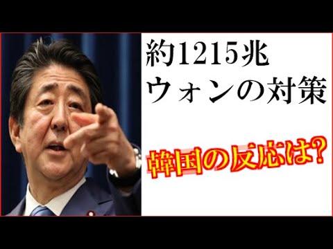 【海外の反応】安倍首相の緊急事態宣言と108兆円の経済対策に対する韓国の反応は? – 長さ: 7:04。