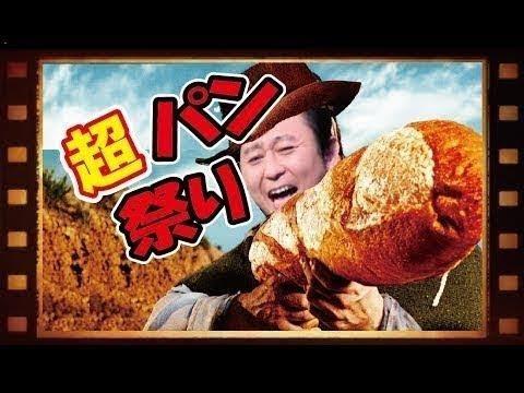 【 有吉 サンドリ 】超パン祭り⑯ – 長さ: 1:58:27。
