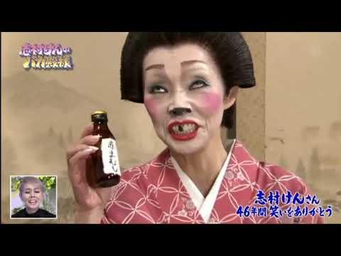 赤 まむし 研 ナオコ
