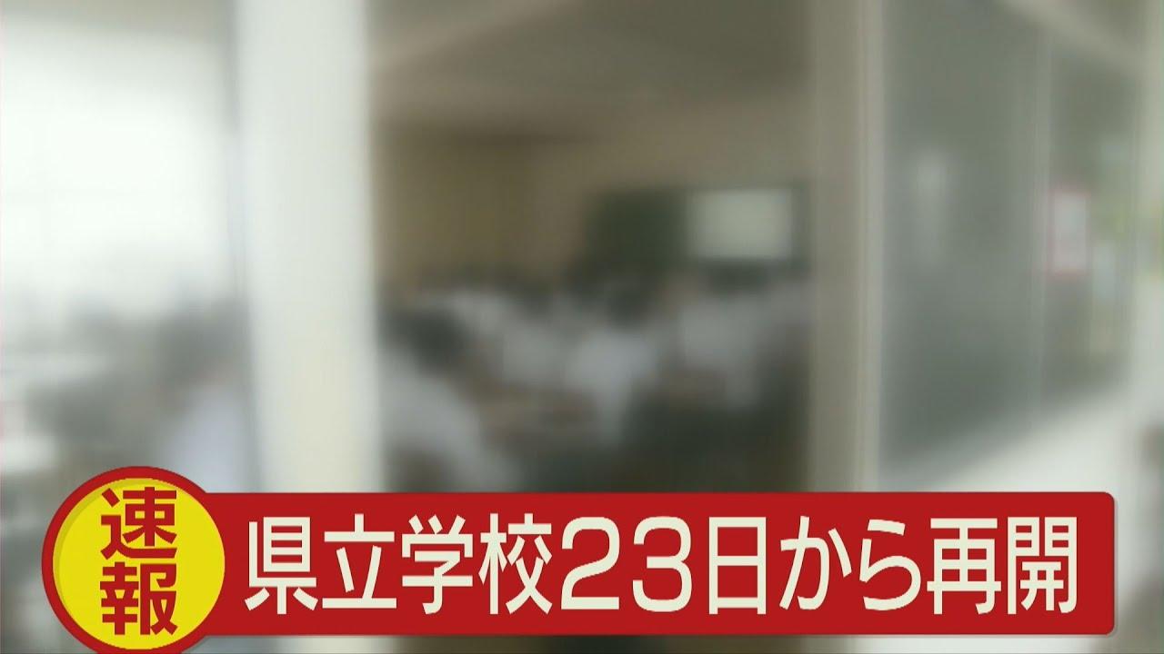 速報 石川県立学校23日から再開 2020.3.18放送 – 長さ: 0:39。