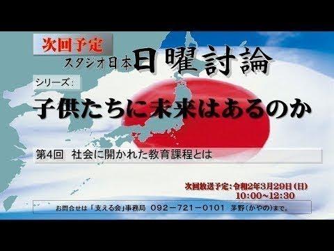 スタジオ日本 日曜討論 令和2年3月29日 – 長さ: 2:32:03。