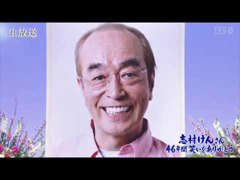 志村けんさん追悼、加トちゃん弔辞からのブーさんのコメント – 長さ: 2:48。