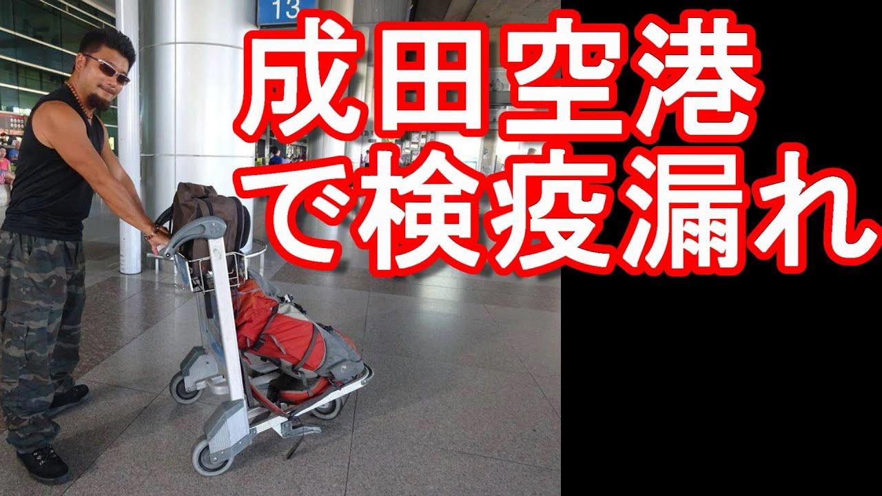 """成田空港で""""検疫漏れ""""アメリカから90人以上が入国時に通常検疫に! – 長さ: 5:27。"""