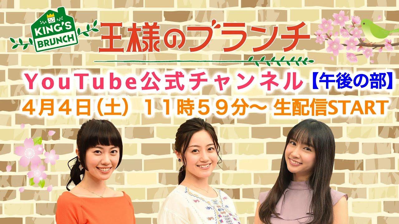 『王様のブランチ』公式チャンネル  4/4(土)11時59分〜生配信!【午後】 – 長さ: 1:58:25。