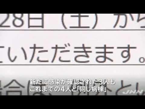 慶応病院で新たに患者と看護師、計3人の感染確認 – 長さ: 0:46。