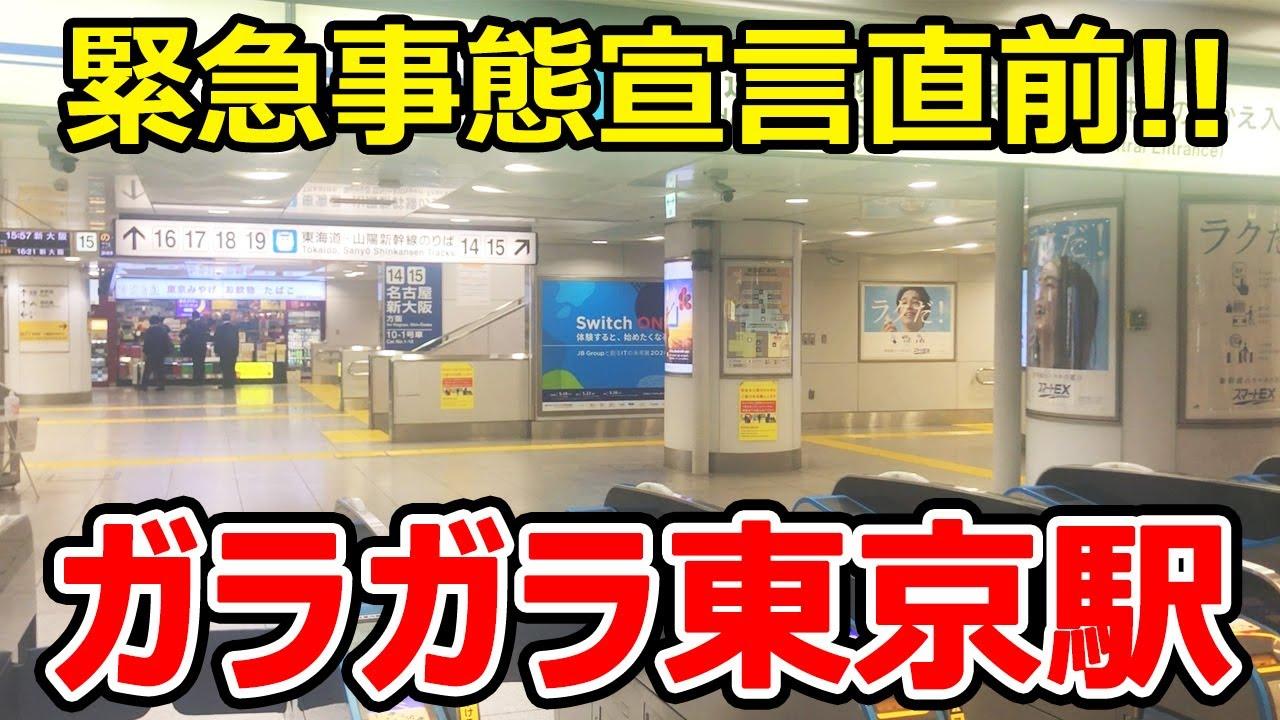 【緊急事態宣言】東京駅ガラガラ平日夕方なのに新幹線改札も丸の内改札八重洲地下街も #家にいよう #StayAtHome  Tokyo station is empty due to COVID19 – 長さ: 6:16。