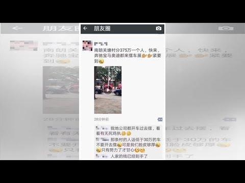 广东这村367人分红12.88亿 最多一家可分两千多万 – 長さ: 3:31。