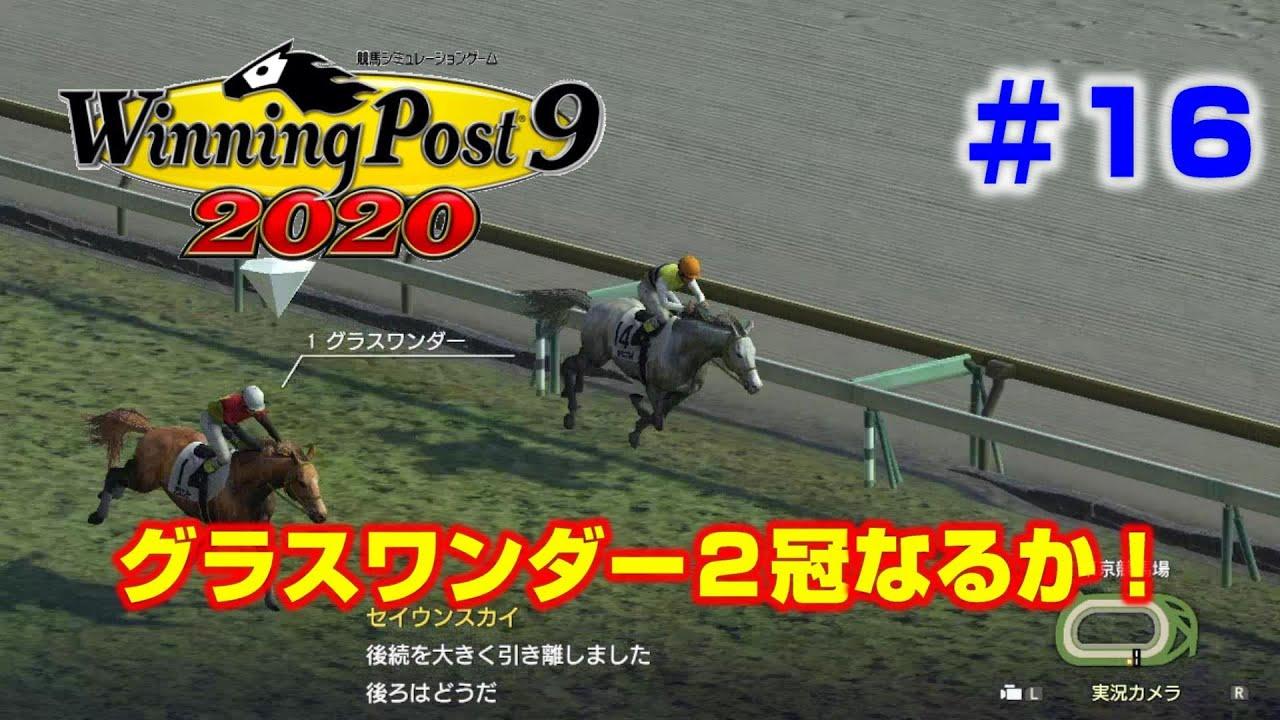 【ウイポ9 2020実況】#16 グラスワンダー2冠なるか!(1998年5月~1998年8月)【Winning Post 9 2020】 – 長さ: 59:27。