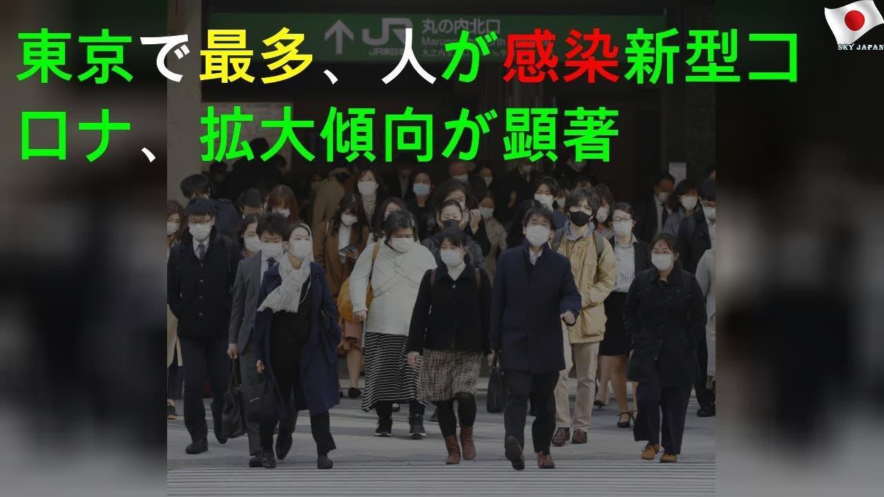 東京、新たに90人以上の感染確認 – 長さ: 0:26。