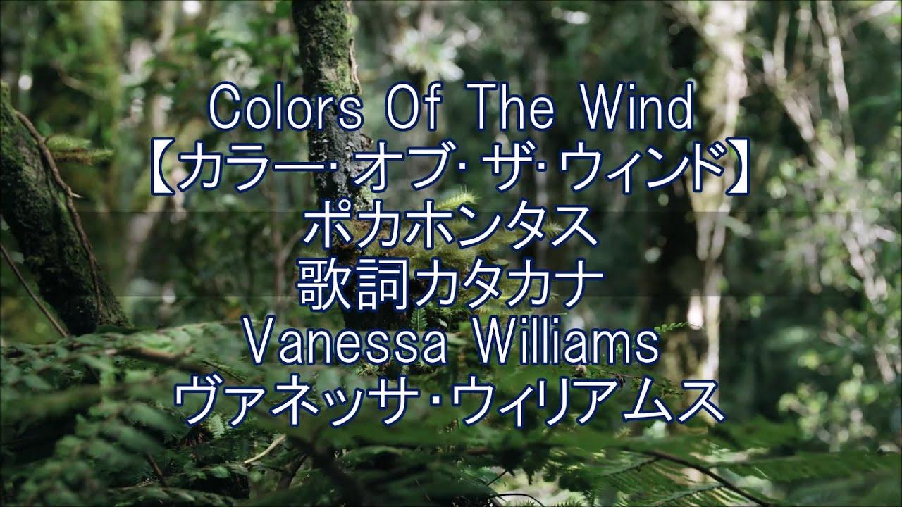 Color of The Wind ポカホンタス カタカナ歌詞【Vanessa Williams】 – 長さ: 4:14。