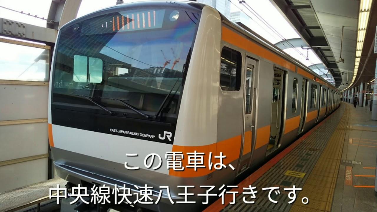 中央線E233系東京駅発車後の放送 Broadcast after departure from Chuo Line E233 series Tokyo Station – 長さ: 0:42。