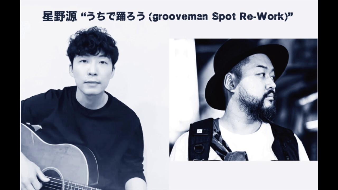 """星野源""""うちで踊ろう(grooveman Spot Re-Work)"""" – 長さ: 1:01。"""