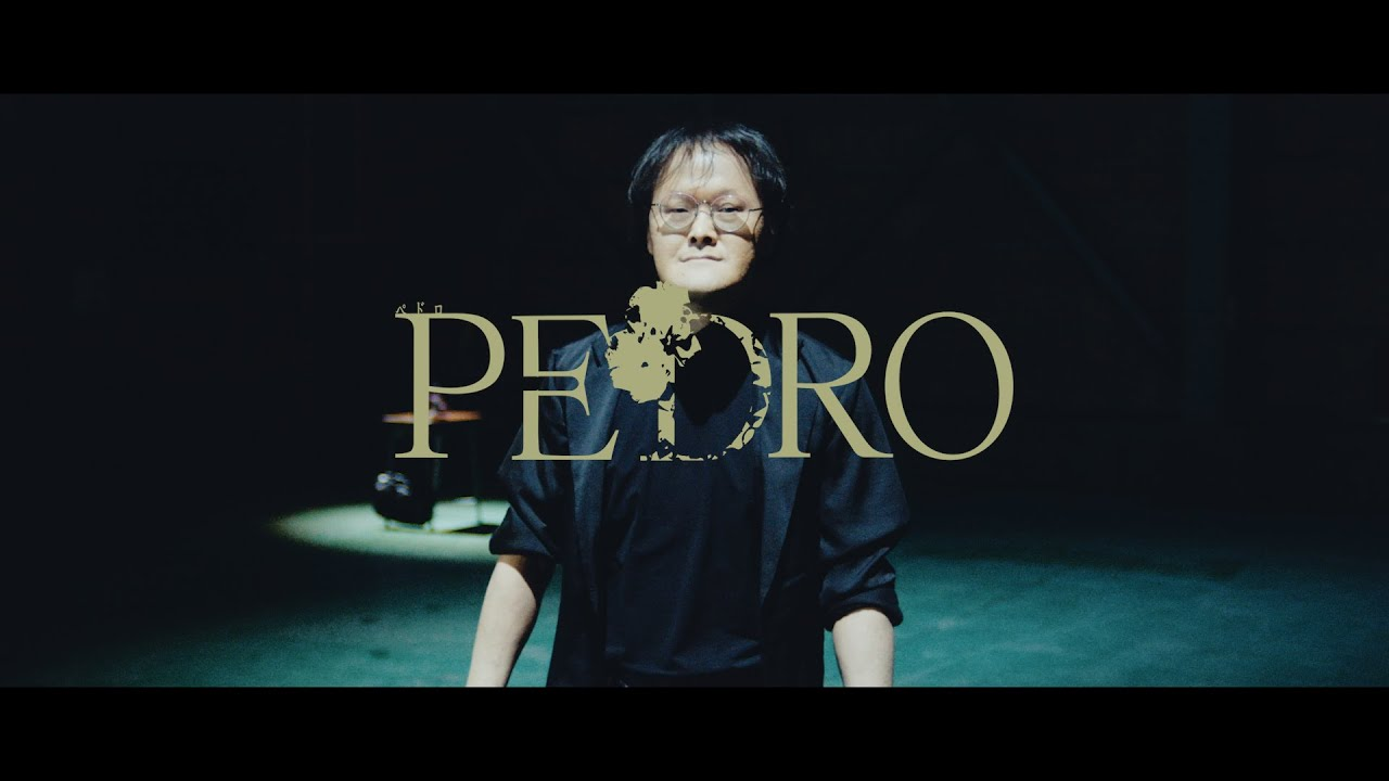 PEDRO / 自律神経出張中 (2020 ver.) [OFFICIAL VIDEO] – 長さ: 3:57。